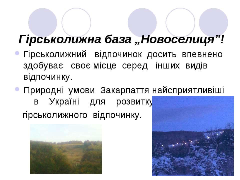 """Гірськолижна база """"Новоселиця""""! Гірськолижний відпочинок досить впевнено здоб..."""