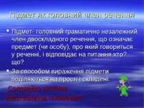 Підмет як головний член речення Підмет- головний граматично незалежний член д...