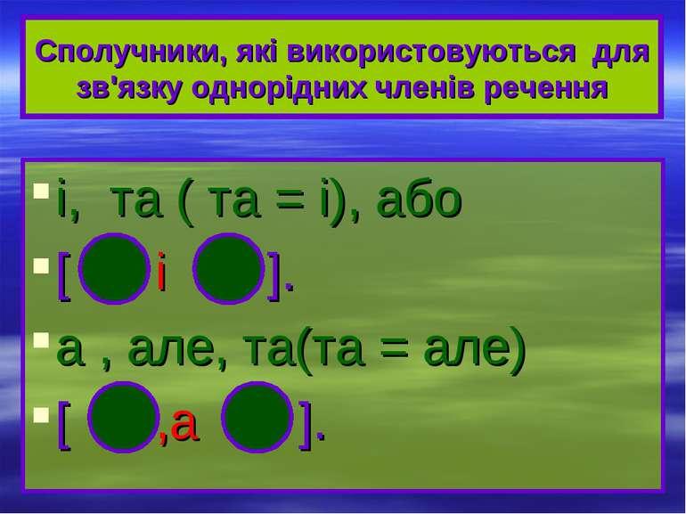 Сполучники, які використовуються для зв'язку однорідних членів речення і, та ...