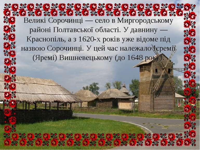 Великі Сорочинці — село в Миргородському районі Полтавської області. У давнин...