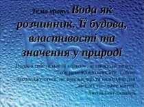 Тема уроку: Вода як розчинник. Її будова, властивості та значення у природі …...