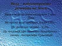Вода – найпоширеніша речовина на Землі Запаси води на Землі складають 1 млн. ...