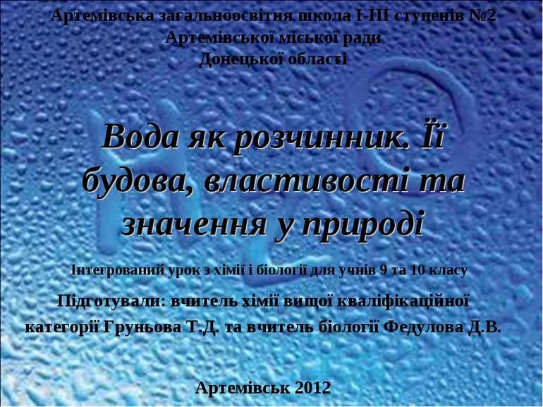 Артемівська загальноосвітня школа І-ІІІ ступенів №2 Артемівської міської ради...