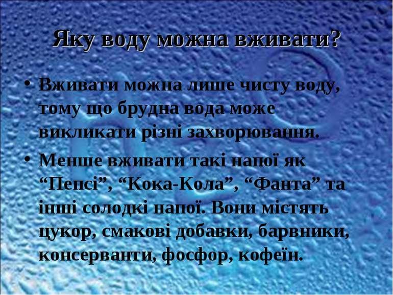 Яку воду можна вживати? Вживати можна лише чисту воду, тому що брудна вода мо...