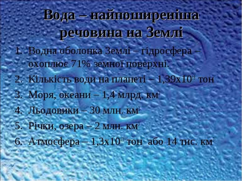 Вода – найпоширеніша речовина на Землі Водна оболонка Землі – гідросфера – ох...