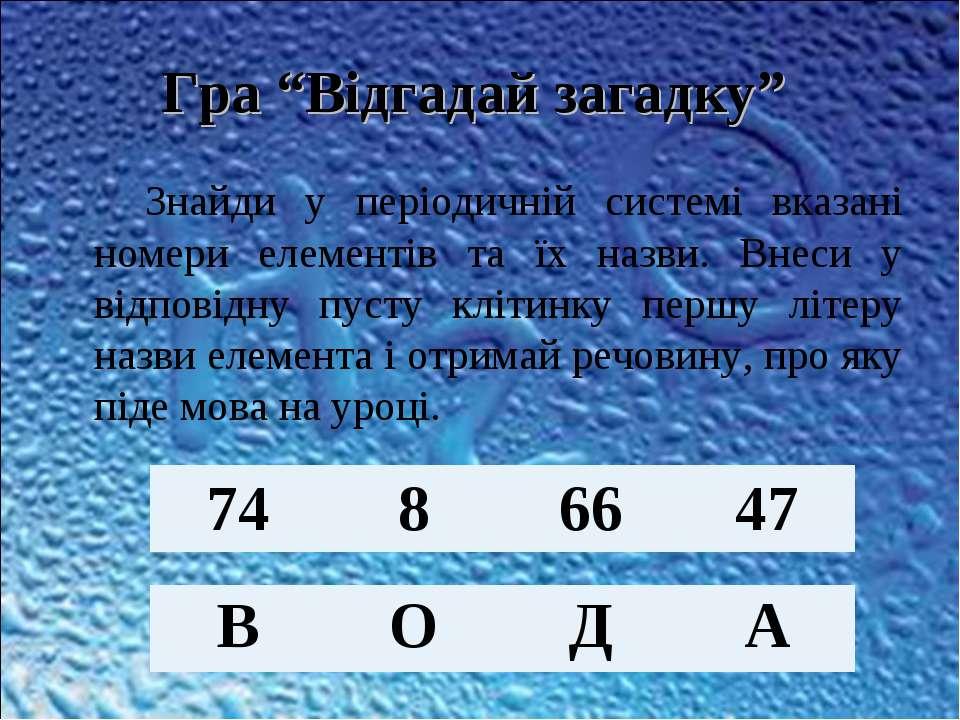 """Гра """"Відгадай загадку"""" Знайди у періодичній системі вказані номери елементів ..."""