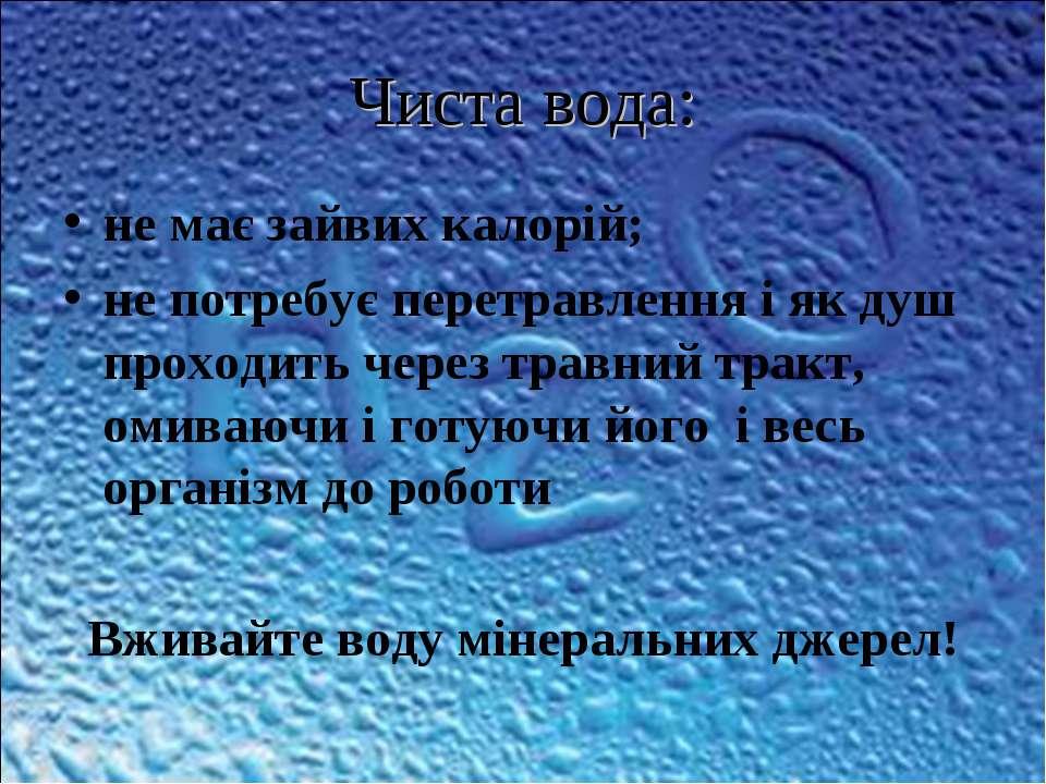 Чиста вода: не має зайвих калорій; не потребує перетравлення і як душ проходи...