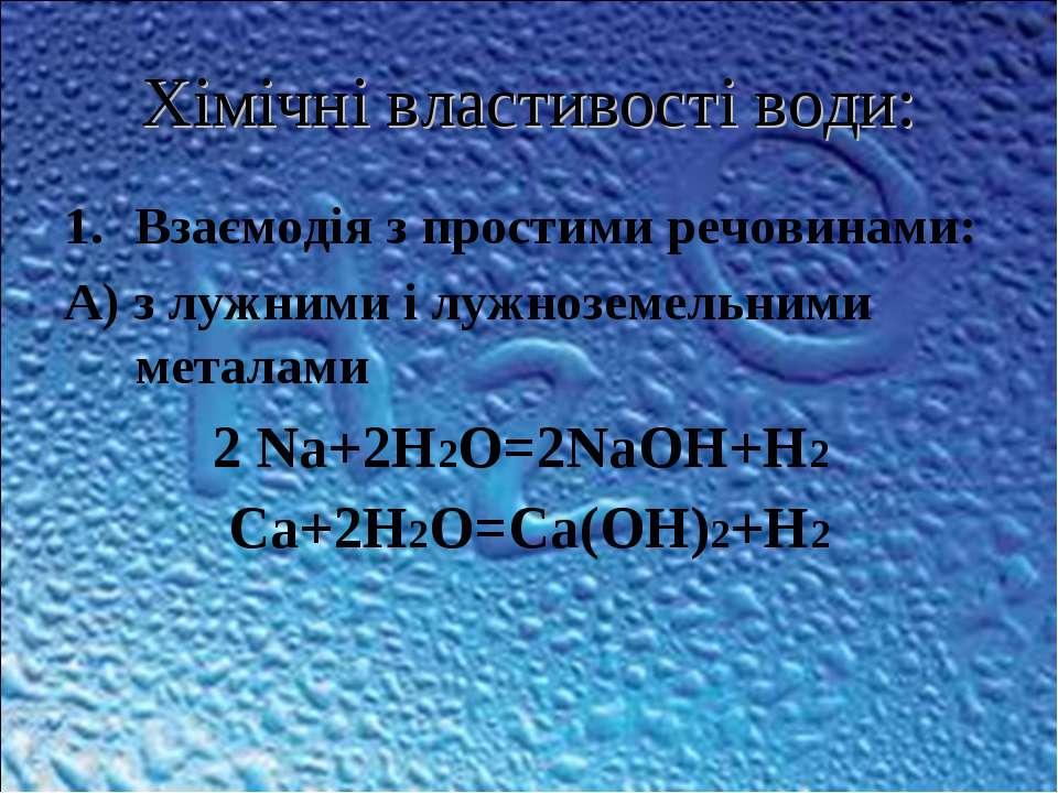 Хімічні властивості води: Взаємодія з простими речовинами: А) з лужними і луж...