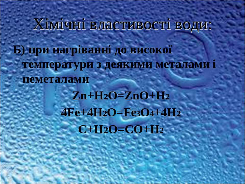 Хімічні властивості води: Б) при нагріванні до високої температури з деякими ...