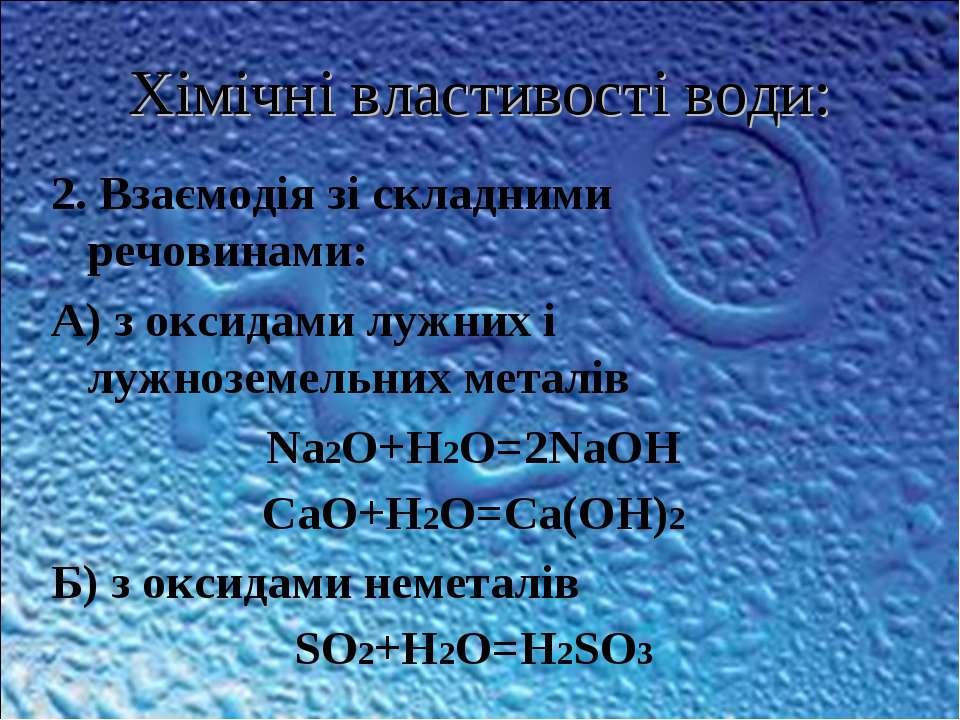 Хімічні властивості води: 2. Взаємодія зі складними речовинами: А) з оксидами...