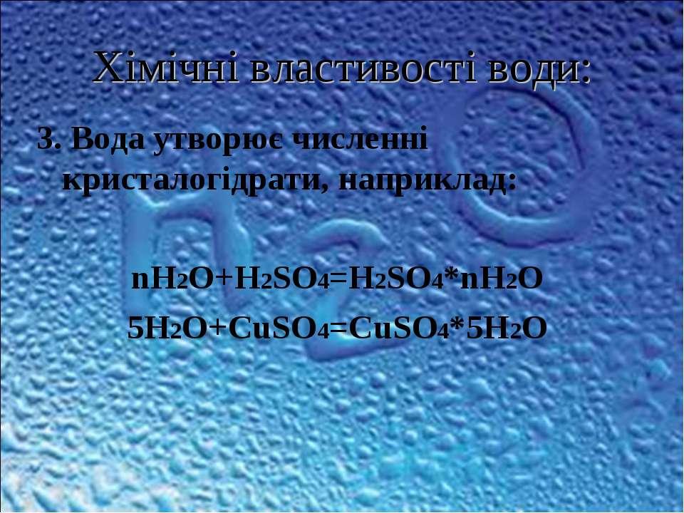 Хімічні властивості води: 3. Вода утворює численні кристалогідрати, наприклад...