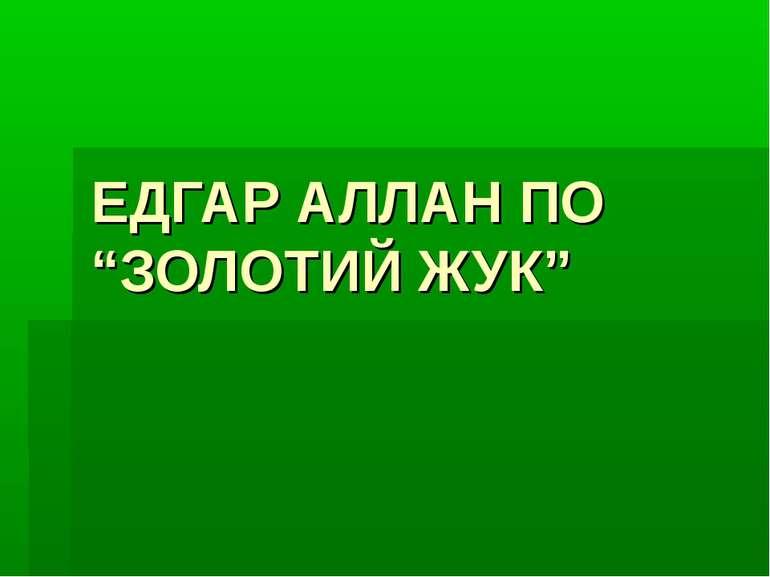 "ЕДГАР АЛЛАН ПО ""ЗОЛОТИЙ ЖУК"""