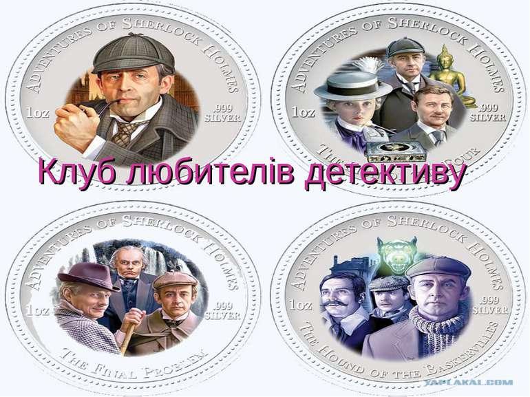 Клуб любителів детективу