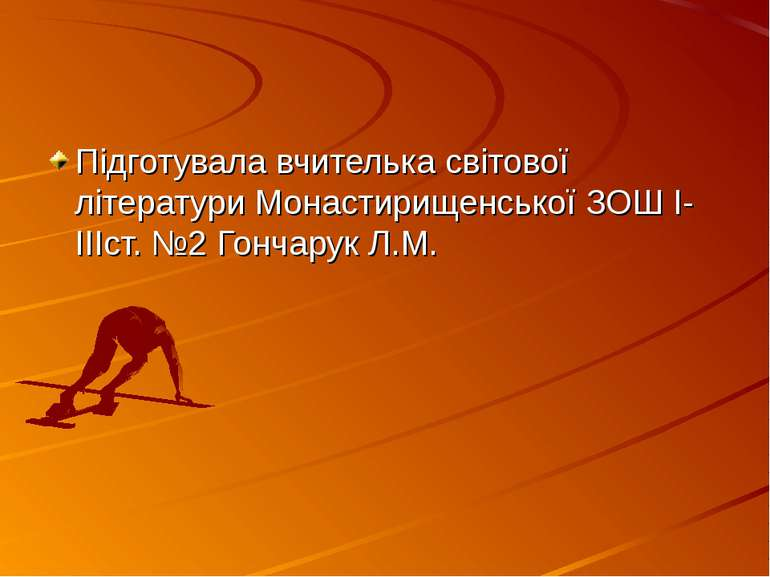 Підготувала вчителька світової літератури Монастирищенської ЗОШ І-ІІІст. №2 Г...