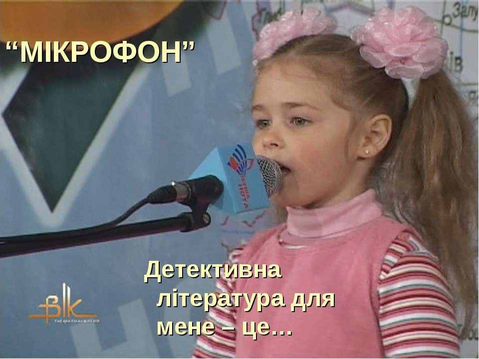"""""""МІКРОФОН"""" Детективна література для мене – це…"""