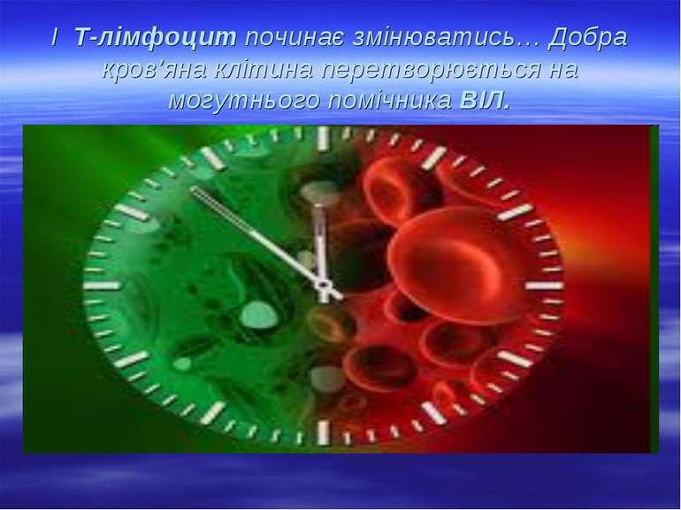 І Т-лімфоцит починає змінюватись… Добра кров'яна клітина перетворюється на мо...