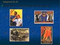 Завдання № 20 Встановіть хронологічну послідовність… А) Б) В) Г)