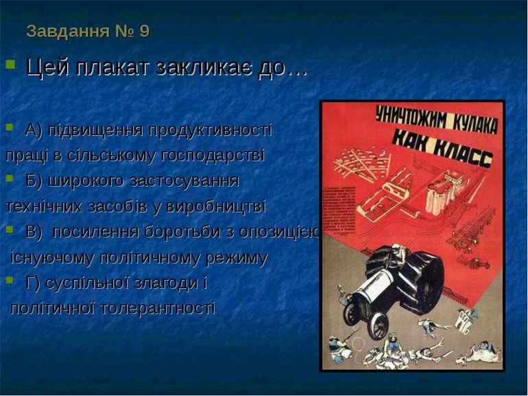 Завдання № 9 Цей плакат закликає до… А) підвищення продуктивності праці в сіл...
