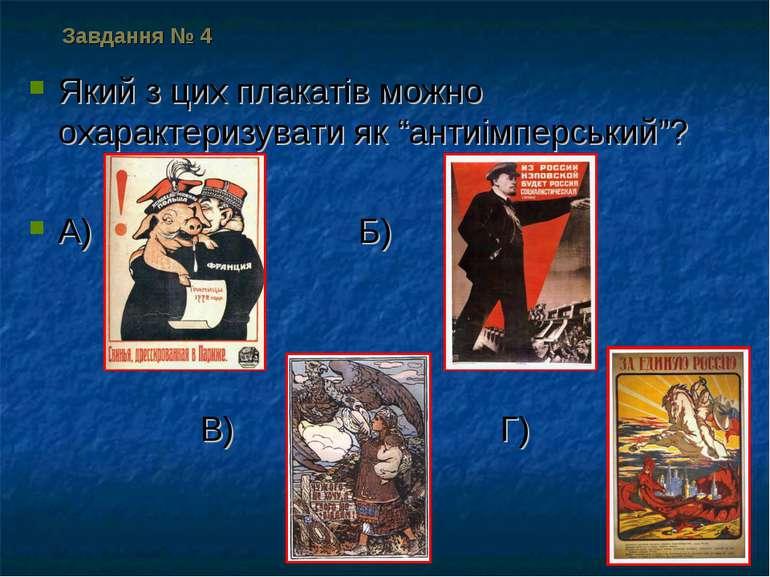 """Завдання № 4 Який з цих плакатів можно охарактеризувати як """"антиімперський""""? ..."""