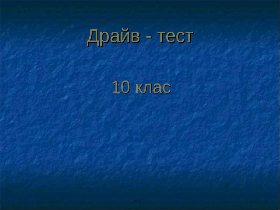 Драйв - тест 10 клас