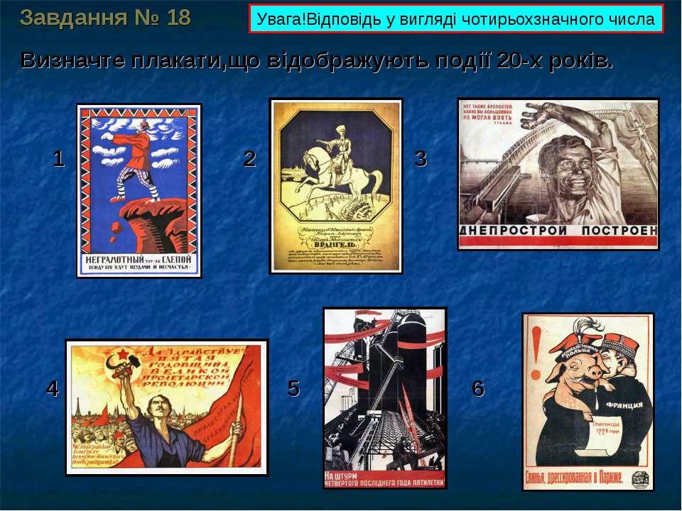 Завдання № 18 Визначте плакати,що відображують події 20-х років. 1 2 3 4 5 6 ...