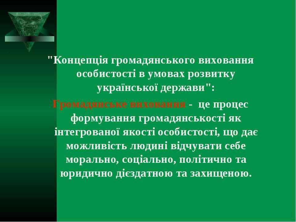 """""""Концепція громадянського виховання особистості в умовах розвитку української..."""