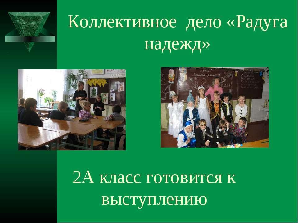 Коллективное дело «Радуга надежд» 2А класс готовится к выступлению