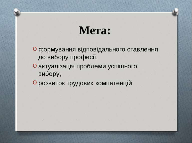 Мета: формування відповідального ставлення до вибору професії, актуалізація п...