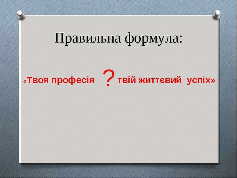 Правильна формула: «Твоя професія твій життєвий успіх» ?