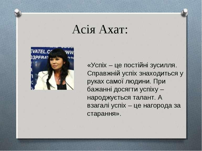 Асія Ахат: «Успіх – це постійні зусилля. Справжній успіх знаходиться у руках ...