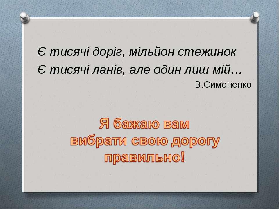 Є тисячі доріг, мільйон стежинок Є тисячі ланів, але один лиш мій… В.Симоненко