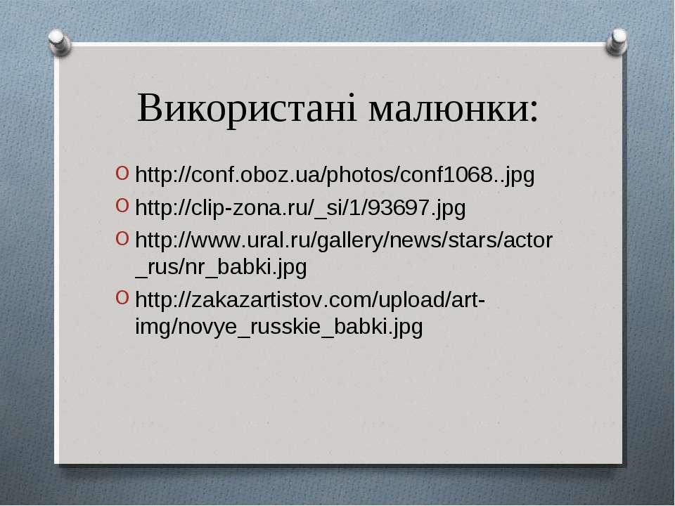 Використані малюнки: http://conf.oboz.ua/photos/conf1068..jpg http://clip-zon...