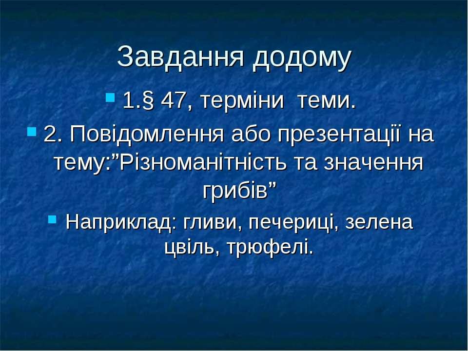 Завдання додому 1.§ 47, терміни теми. 2. Повідомлення або презентації на тему...