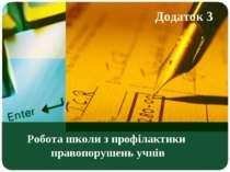 Додаток 3 Робота школи з профілактики правопорушень учнів
