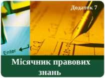 Місячник правових знань Додаток 7