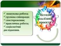 пошукова робота; групова співпраця; спостереження; практична робота; соціолог...