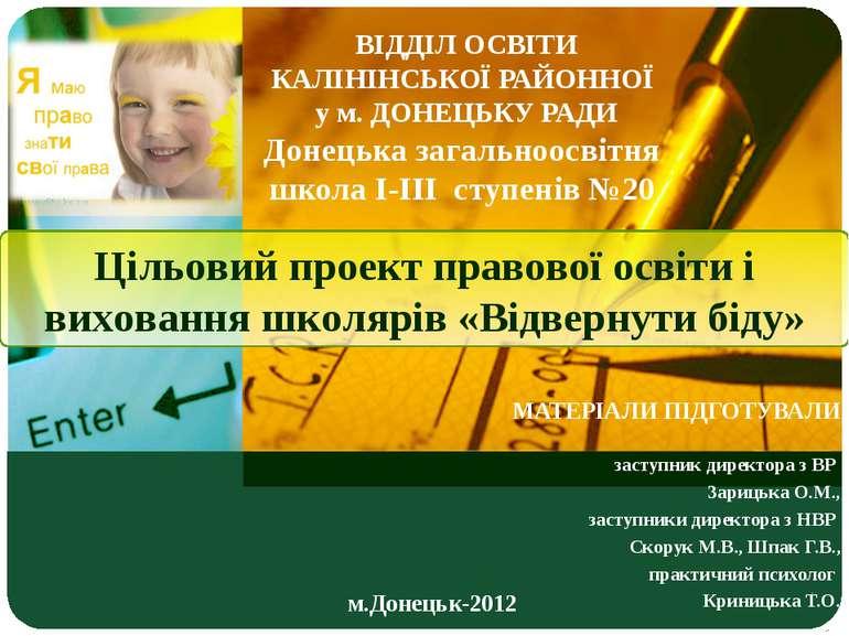 Цільовий проект правової освіти і виховання школярів «Відвернути біду» ВІДДІЛ...