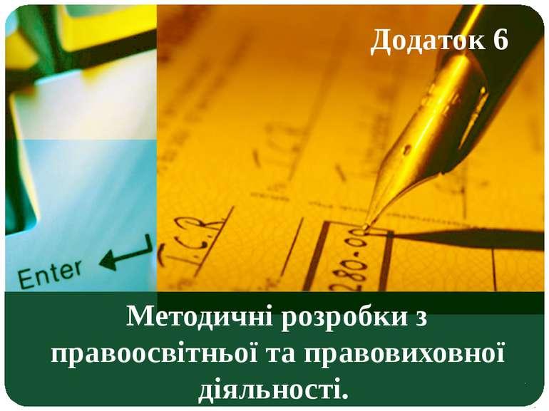 Методичні розробки з правоосвітньої та правовиховної діяльності. Додаток 6