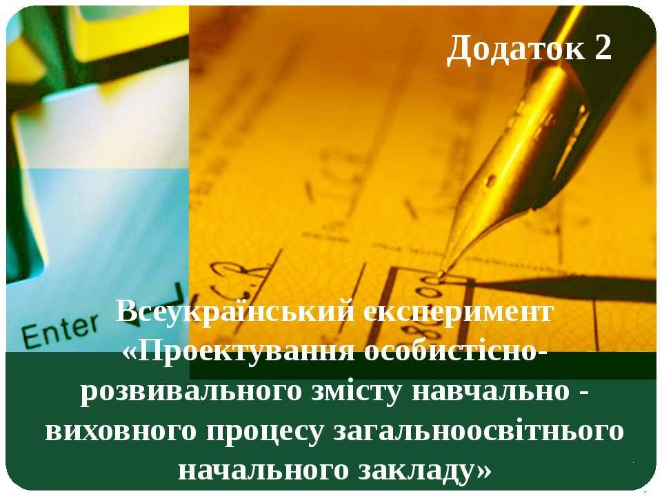 Всеукраїнський експеримент «Проектування особистісно- розвивального змісту на...