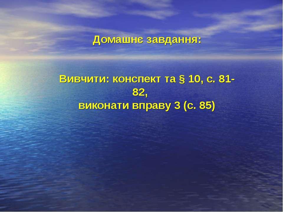 Домашнє завдання: Вивчити: конспект та § 10, с. 81-82, виконати вправу 3 (с. 85)