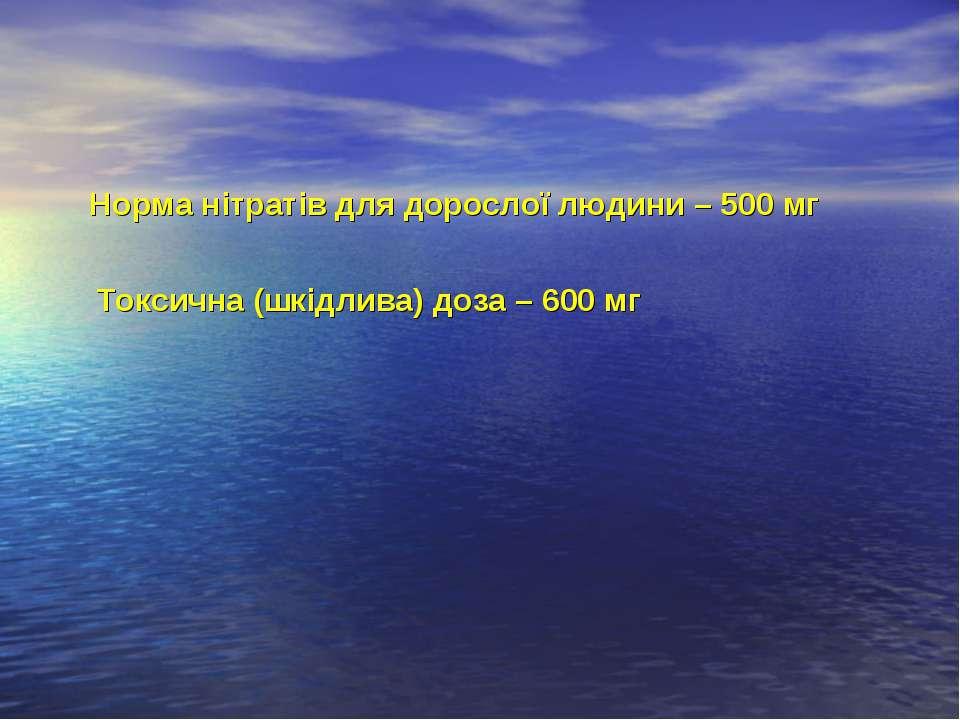 Норма нітратів для дорослої людини – 500 мг Токсична (шкідлива) доза – 600 мг
