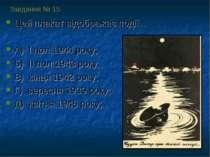 Завдання № 15 Цей плакат відображає події… А) І пол.1944 року; Б) ІІ пол.1943...