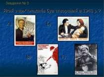 Завдання № 3 Який з цих плакатів був створений в 1941 р.? А) Б) В) Г)