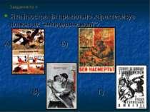 """Завдання № 4 Яка ілюстрація правильно характеризує плакат як """"антирадянський""""..."""