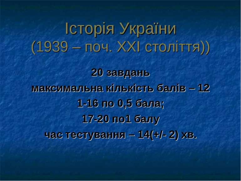 Історія України (1939 – поч. ХХІ століття)) 20 завдань максимальна кількість ...