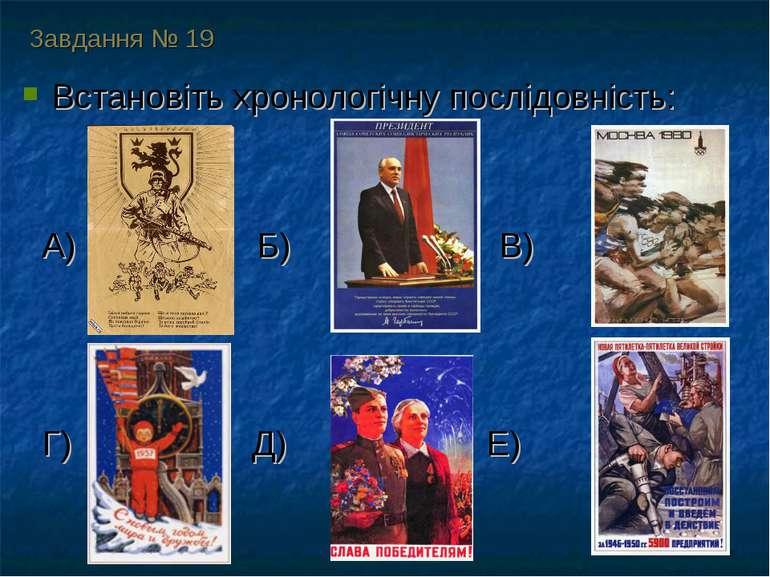 Завдання № 19 Встановіть хронологічну послідовність: А) Б) В) Г) Д) Е)
