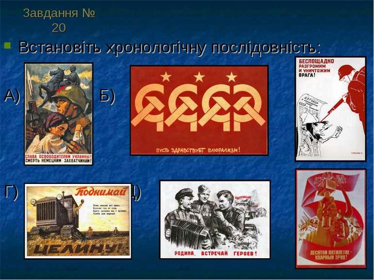 Завдання № 20 Встановіть хронологічну послідовність: А) Б) В) Г) Д) Е)