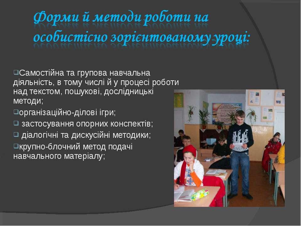Самостійна та групова навчальна діяльність, в тому числі й у процесі роботи н...