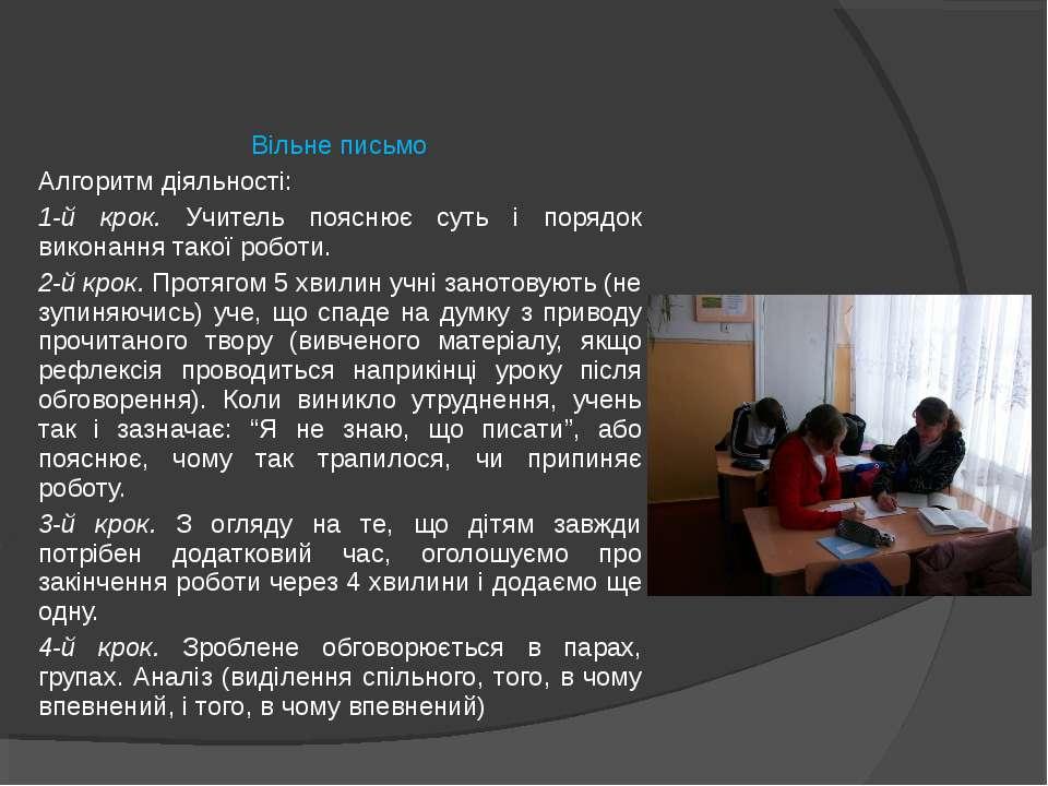Вільне письмо Алгоритм діяльності: 1-й крок. Учитель пояснює суть і порядок в...