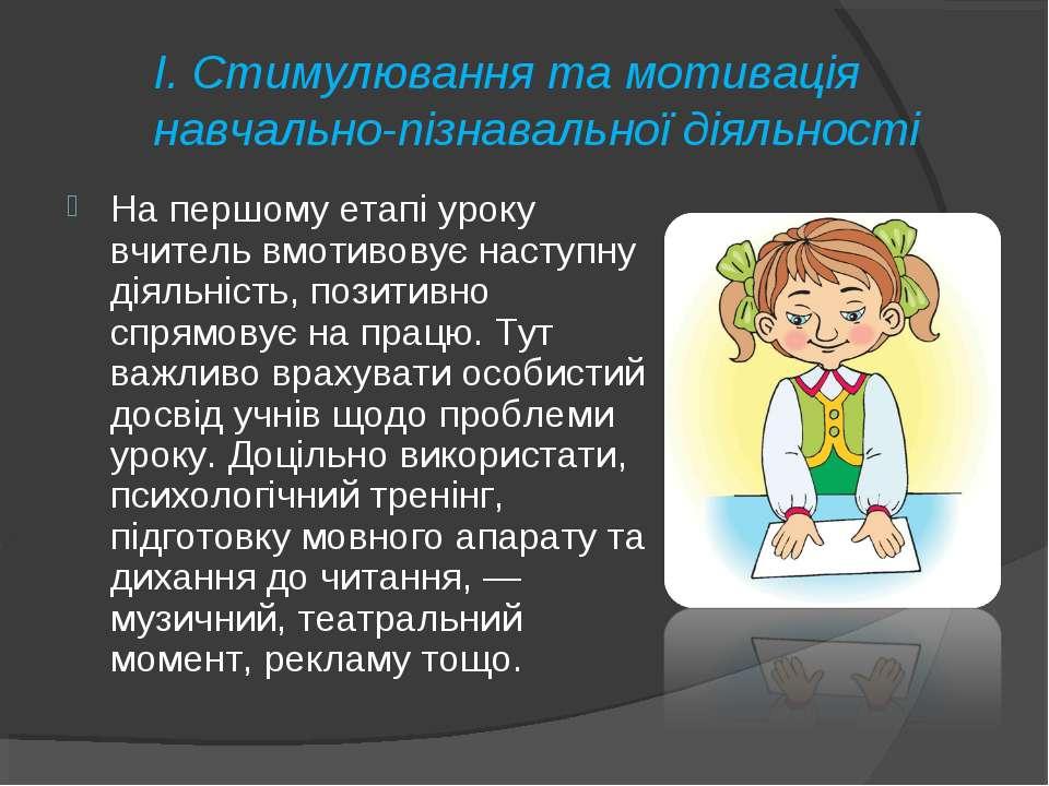 І. Стимулювання та мотивація навчально-пізнавальної діяльності На першому ета...